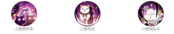 阴阳师全新式神猫掌柜登场3