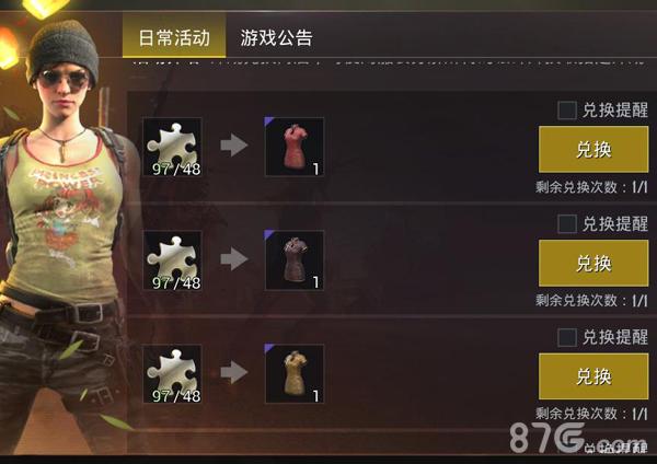 刺激战场金色大衣