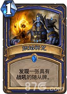 炉石传说炽焰祈咒