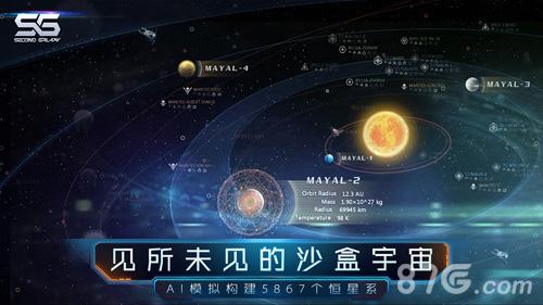 第二银河截图4