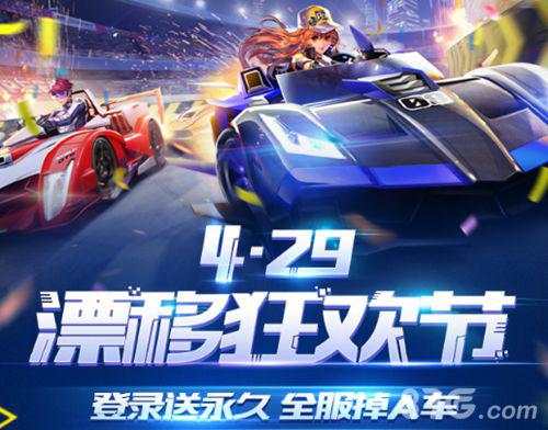 QQ飞车手游4月29日漂移狂欢节1