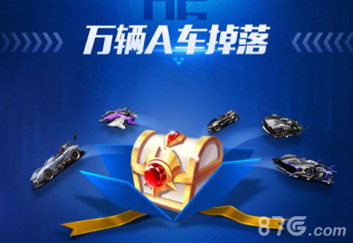 QQ飞车手游4月29日漂移狂欢节7