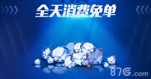 QQ飞车手游4月29日漂移狂欢节9