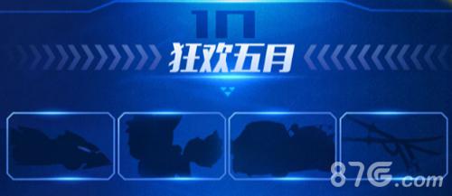QQ飞车手游4月29日漂移狂欢节11