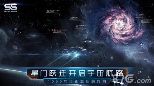 第二银河安卓版截图3