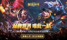 《英魂外传》4.24全平台首发 MOBA团战爆红装
