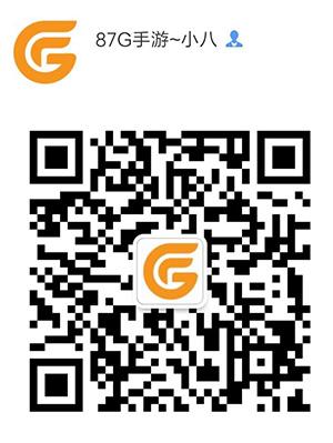 87G手游网客服