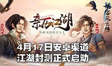 侠客风云传OL安卓测试开启 体验游戏即送300京东卡!