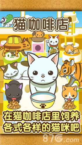 猫咖啡店中文版截图1