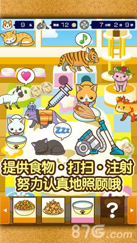 猫咖啡店中文版截图2