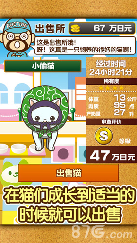 猫咖啡店中文版截图3