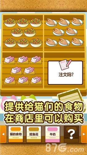 猫咖啡店中文版截图4