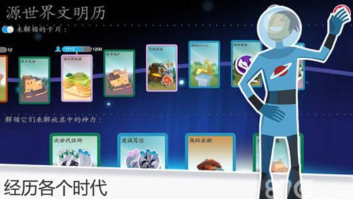 我的文明中文版截图5