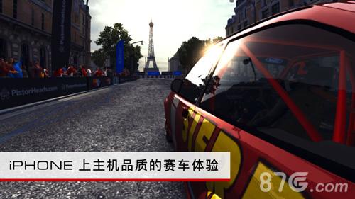 GRID Autosport中文版截图3