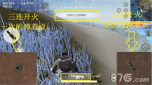 M16A4用法讲解