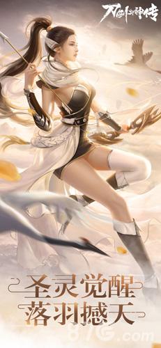 刀剑斗神传截图1