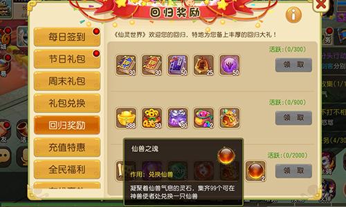 仙灵世界7