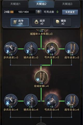 三国群英传-霸王之业5