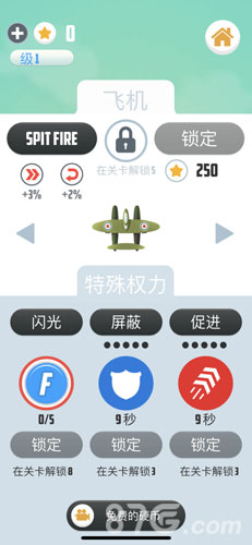 人VS导弹游戏截图5