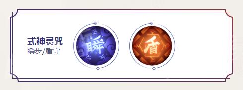 决战平安京妖琴师灵咒带什么
