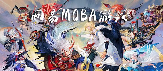 网易MOBA游戏
