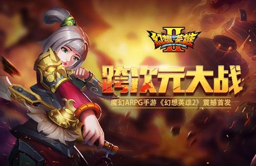 幻想英雄2震撼首发 跨次元大战魔幻ARPG手游
