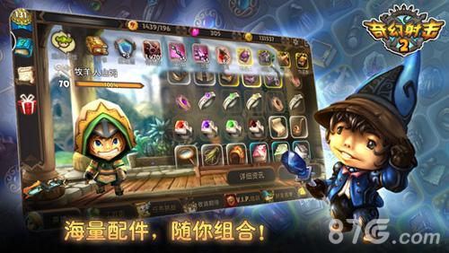 奇幻射击2中文版截图4