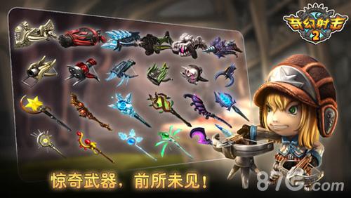 奇幻射击2中文版截图5