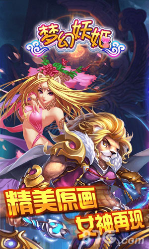 梦幻妖姬满v版截图2