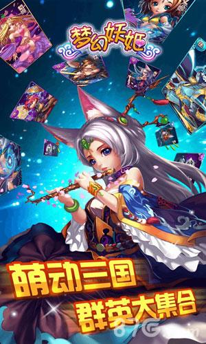 梦幻妖姬满v版截图5