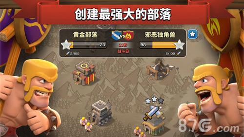 部落冲突腾讯版截图3