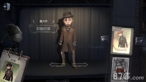 第五人格魔术师时装