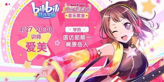 4月27日 哔哩哔哩游戏学园《BanG Dream!》课堂开启