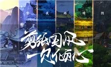 《剑网3:指尖江湖》全实录宣传片全网首发