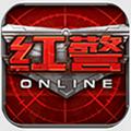 红警Online腾讯版