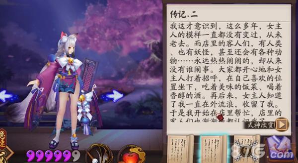 阴阳师猫掌柜传记2