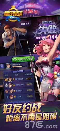 騰訊桌球截圖4