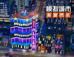 《模拟城市:我是市长》新一批不夜城建筑来袭