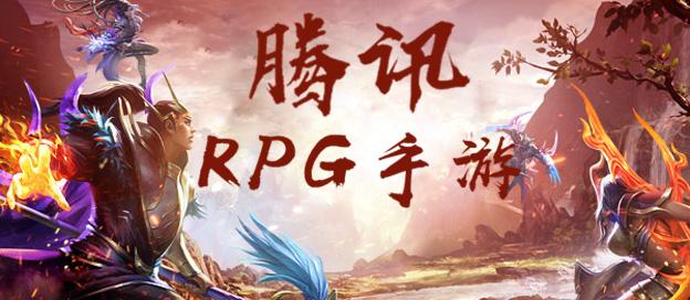 騰訊RPG手游大全