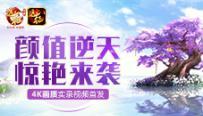 《远征手游》4K画质实录视频首发 颜值逆天惊艳来袭