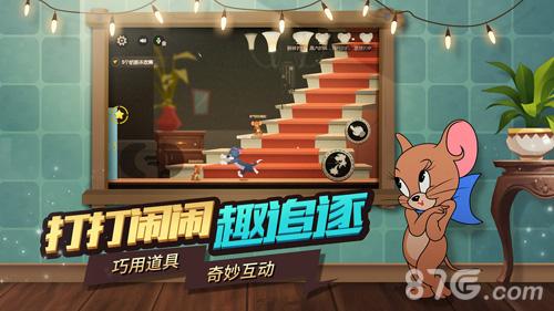 貓和老鼠:歡樂互動網易版截圖3