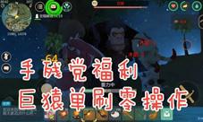 创造与魔法巨猿怎么打 巨猿单刷零操作视频