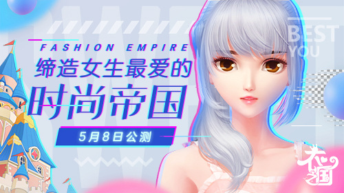 衣之国5月8日公测 缔造女生最爱的时尚帝国
