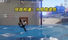 荒野行动热门玩法水上作战技巧 水下吃鸡不是梦