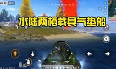 荒野行动水陆两栖载具气垫船用法 移动作战新体验