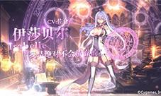 影之诗伊莎贝尔宣传视频 巫师角色PV首曝视频