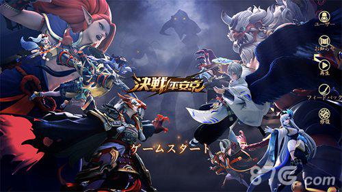 决战平安京海外版正式上线1
