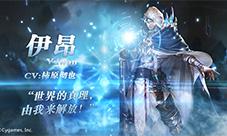 影之诗伊昂宣传视频 复仇者角色PV首曝视频