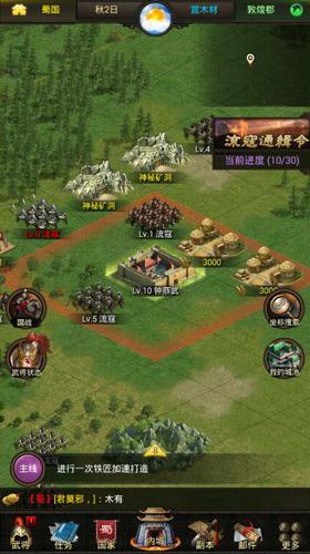 国战天下2