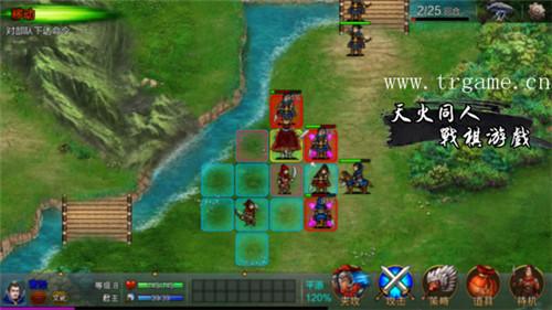 战棋三国2图片2